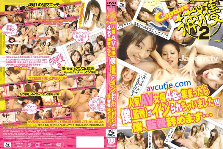 Sasuke X Hokaku 2 - Nei Nanami, Riku Shiina, Yui Aoyama, Momo Junna (SSKX-005)
