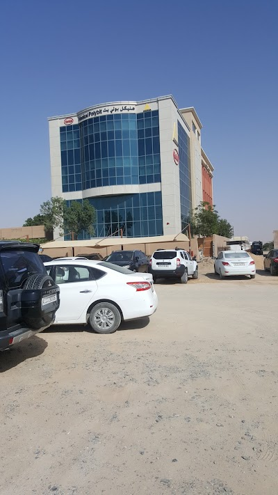 Henkel Polybit Industry, Umm al-Quwain, United Arab Emirates | Phone