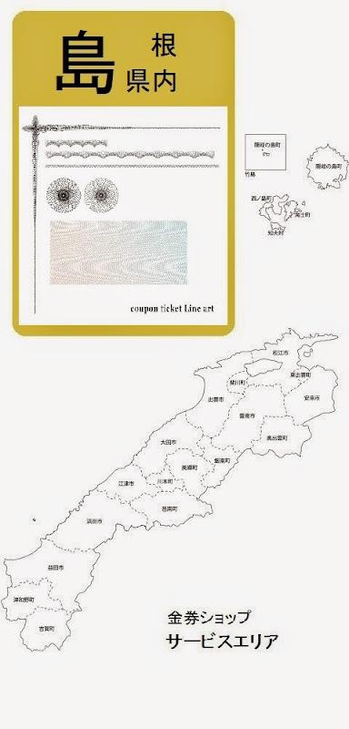 島根県内の金券ショップ情報・記事概要の画像