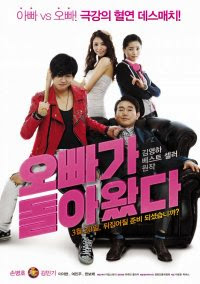 Total Messed Family (Movie, 2013) 오빠가 돌아왔다