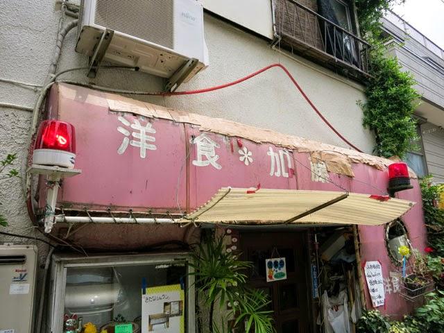 店頭の洋食加藤と書かれた文字とパトライト