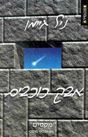 ניל גיימן - אבק כוכבים