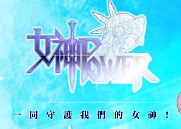 女神POWER