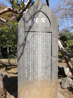 山田検校顕彰碑
