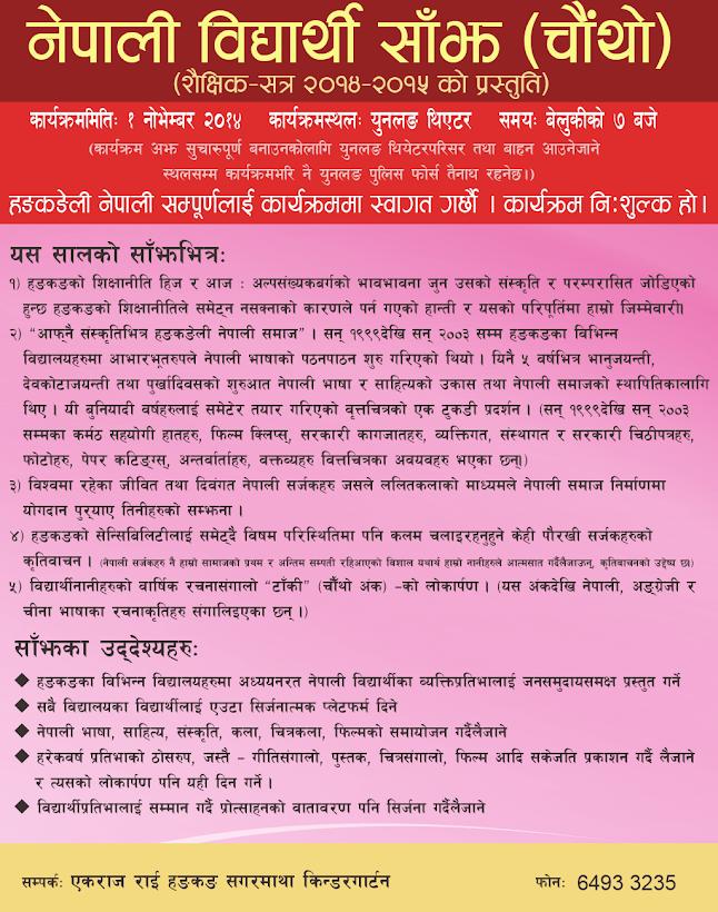 Nepali Bidhyarthi Sanjh 2014-2015 (Advertisement)