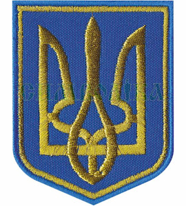 Тризуб тк. синя золото 7,5х6 см/ нарукавна емблема