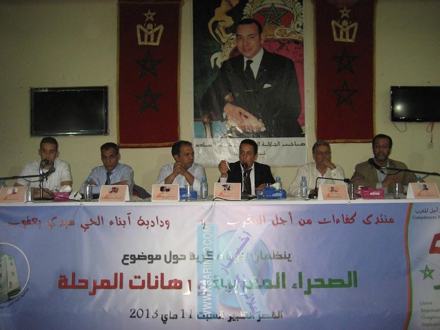 بالصوت والصورة: ندوة فكرية حول الصحراء المغربية ورهانات المرحلة