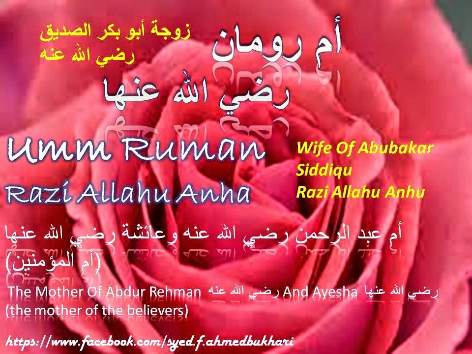 Image result for Umm Ruman