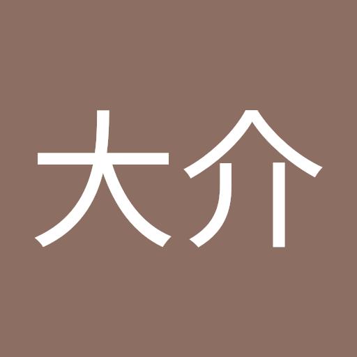 大介 山本
