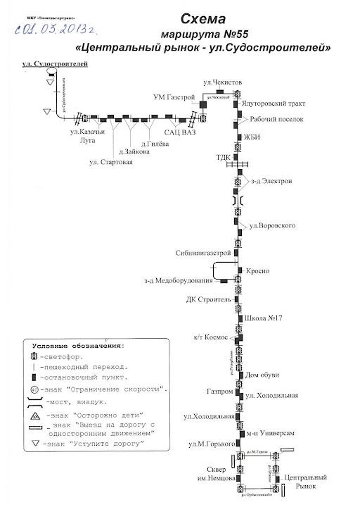 Схема движения маршрута: