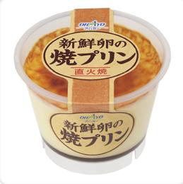 新鮮卵の焼プリン - プリン・デザート - 商品情報 - オハヨー乳業株式会社.png