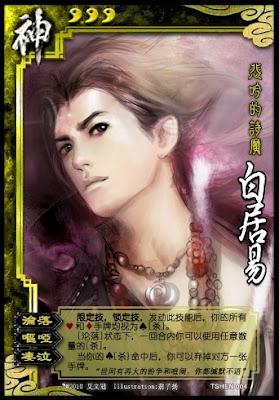 God Bai Ju Yi