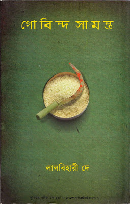 Govinda Samanta - Lalbehari De