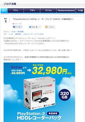 PS3 HDDレコーダーパック 320GB CEJH-10017 価格改定