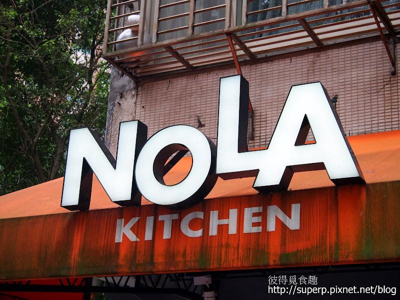 [餐廳食記]台北的Nola Kitchen:鬆餅配炸雞的邪惡美味組合 @ 彼得覓食趣 :: 痞客邦