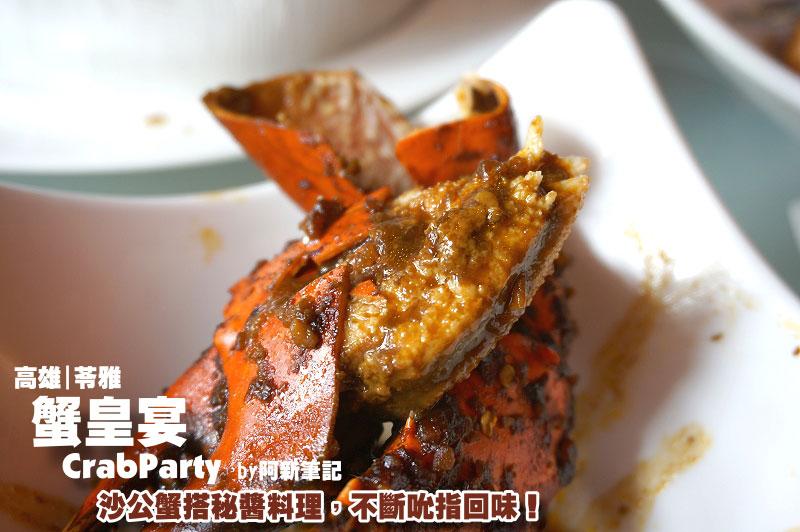 蟹皇宴|高雄苓雅美食,沙公蟹搭秘醬,不斷吮指回味那鮮美香甜。