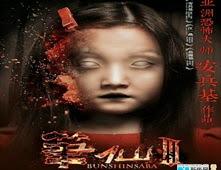 مشاهدة فيلم Bunshinsaba 3 مترجم اون لاين