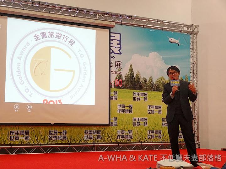 【公民記者活動】2013第四屆台北冬季旅展A-WHA金質獎行程分享~台北世貿一館火熱登場