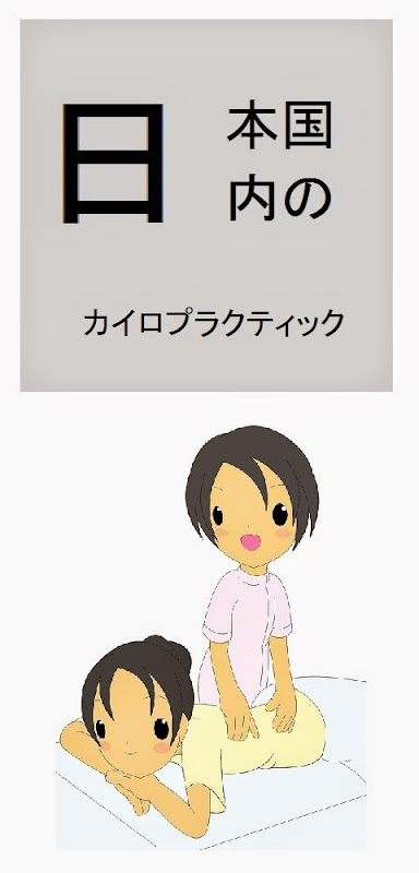 日本国内のカイロプラクティックマッサージ店情報・記事概要の画像