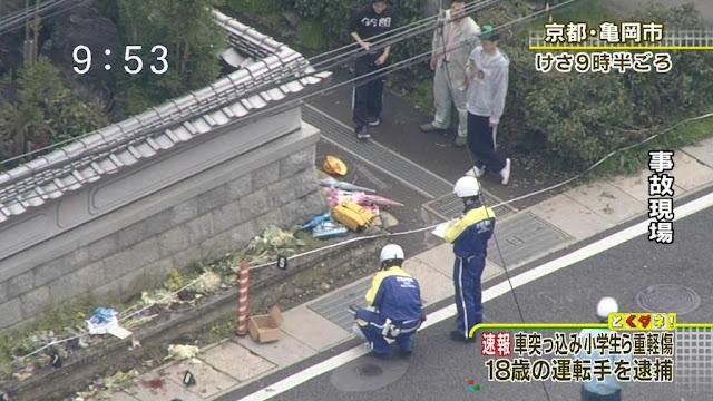 京都 亀岡10人死傷事故 18歳少年無免許 女児・26歳妊婦死亡