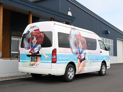 沿岸バス 羽幌港連絡バス「観音崎らいな号」 1301 リア