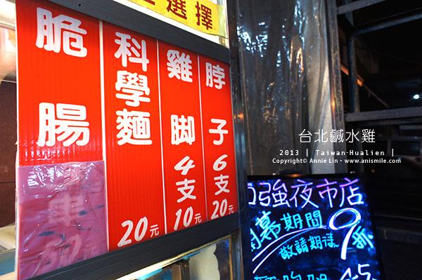 【花蓮推薦小吃】台北鹹水雞