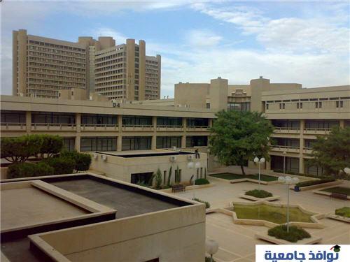 جامعة العلوم والتكنولوجيا