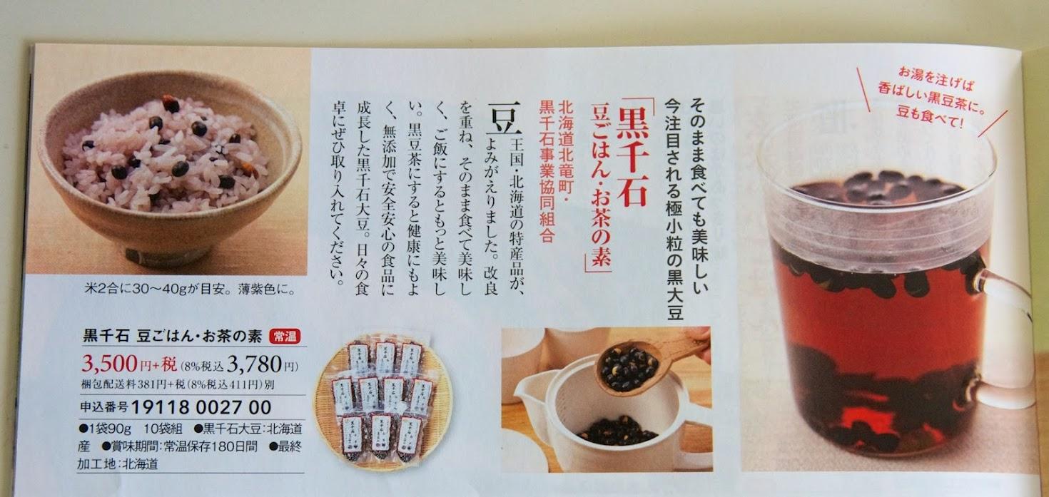 『家庭画報』特選 体にいい自然食品 2014年秋号