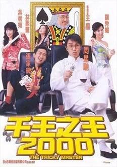 Bịp Vương – Châu Tình Trì – 2000