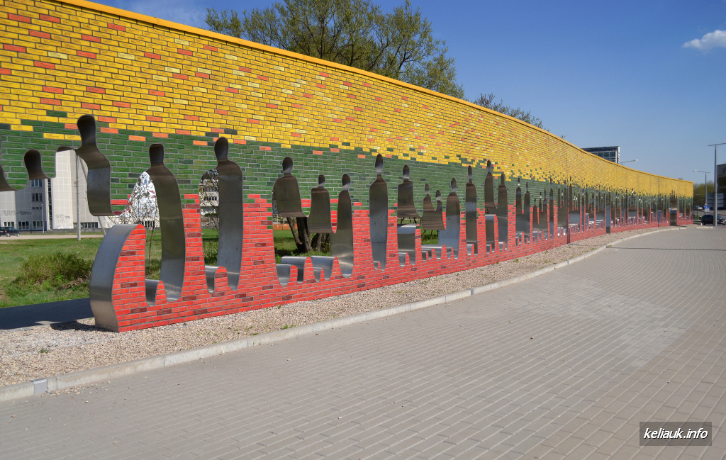 Laisvės siena, Vilnius