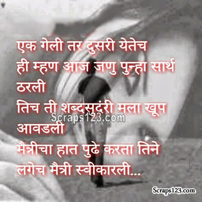 Marathi Sad pics images & wallpaper for facebook page 3