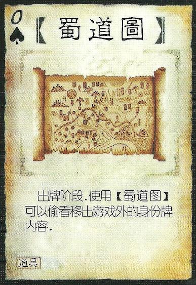 Map of Shu