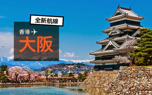Jetstar捷星航空香港飛大阪機票有得賣喇,單程$715起(連稅),2月28首航。