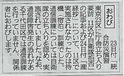 産経新聞、「自衛隊要請拒否」の記事謝罪と削除 「実施されなかったのは宿泊。立ち入りは実施」