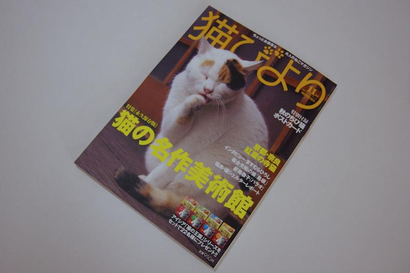 『猫びより』