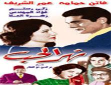فيلم نهر الحب