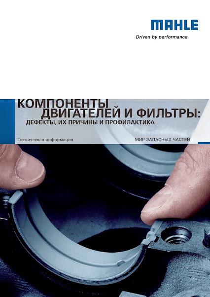 mahle_komponenty_dvigateley_rus-page-001.jpg