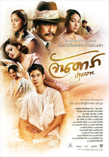 Jandara จันดารา ปฐมบท HD [พากย์ไทย]