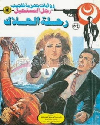 قراءة تحميل رحلة الهلاك رجل المستحيل نبيل فاروق أدهم صبري