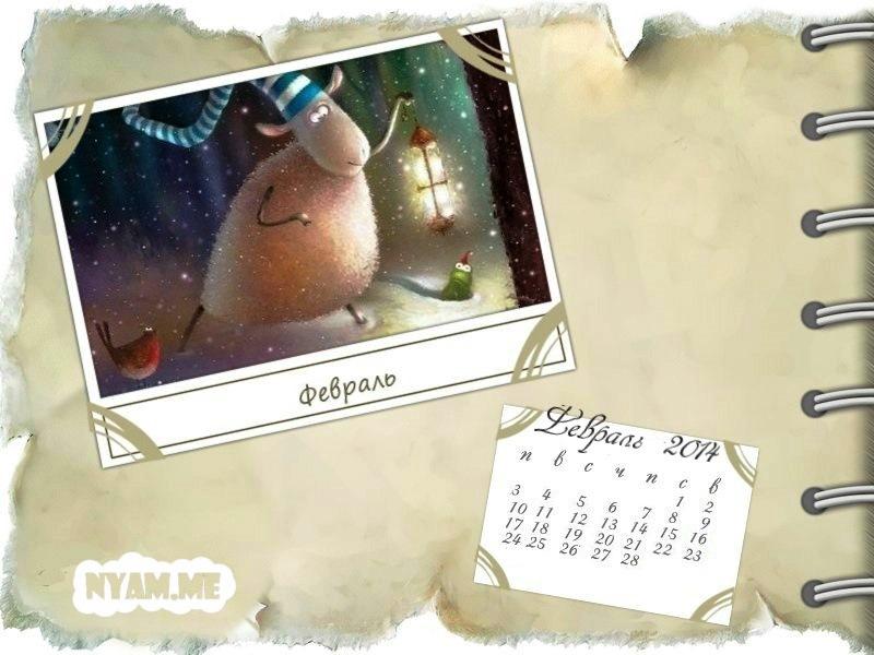 оригинальный календарь - февраль 2014