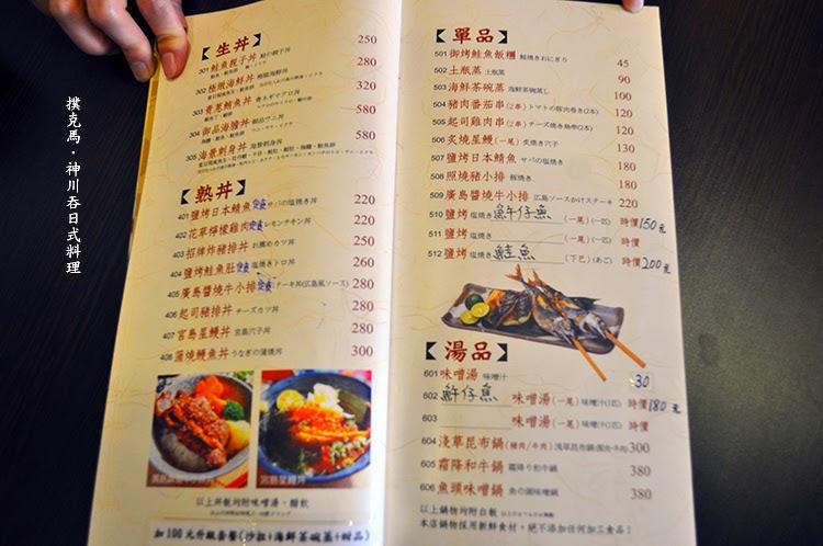 神川吞日式料理菜單