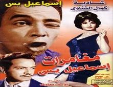 فيلم مغامرات إسماعيل يس