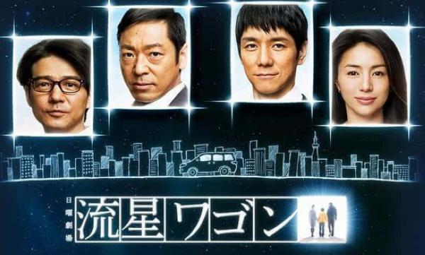 日劇:《流星旅行車》重松清小說,西島秀俊、香川照之主演