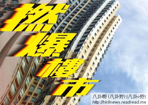 香港一直奉行自由經濟,對樓市一向採取積極不幹預政策,自梁振英上場後,落重藥打擊樓市,「政策主導」為本港樓市添上不明朗的因素。(廖健昌攝)