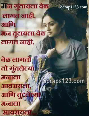 Marathi Sad pics images & wallpaper for facebook page 4