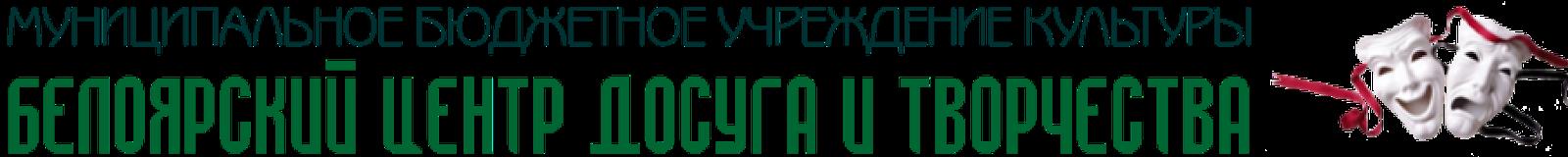 Инфо.Сайт 🌍 БЕЛОЯРСКИЙ : Новости и Веб-сайты Белоярского