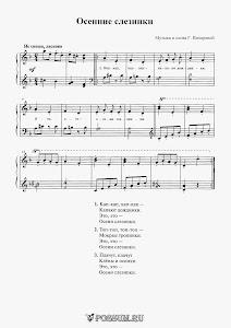 """Песня """"Осенние слезинки"""" Вихаревой: ноты"""