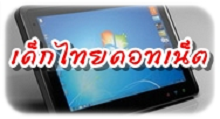http://www.dekthai.net/main.html