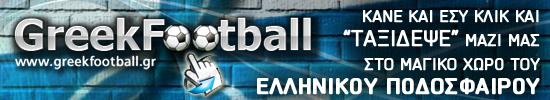 greekfootball