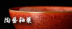 陶藝釉藥-鐵紅釉茶杯碗